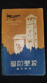 民国二十六年初版 《爱的学校》邱韵铎注释  世界书局