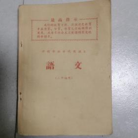 开封市初中代用课本 语文(二年级用)