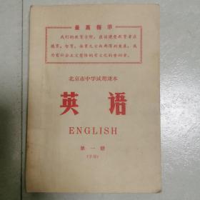 北京市中学试用课本  英语  第一册(字母)