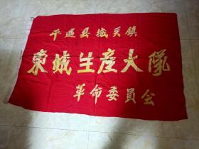 文革大幅丝制革命委员会红旗