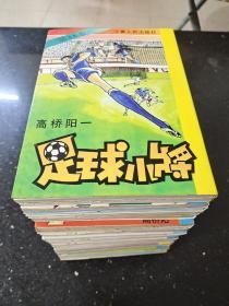 足球小将23册合售