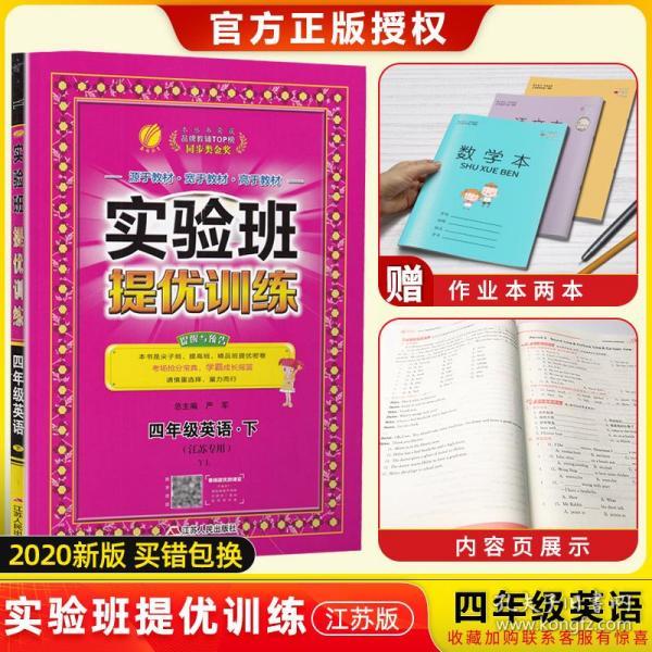 (2017春)实验班提优训练 小学 英语 四年级 (下) 译林版 YL