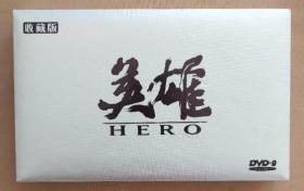 英雄 收藏版 DVD.9 (1光盘+画册)