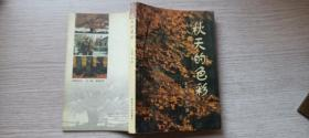 黑龙江人民出版社《 秋天的色彩》(王力光,罗溟签赠本)