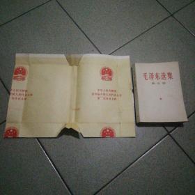 毛泽东选集第五卷书角侧端微水迹不明显有书皮(文件封皮)和检查证品相够9品