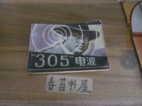 305电波