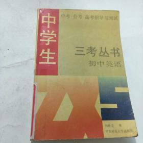 初中英语 三考丛书 中学生中考.会考.高考指导与测试 一版一印