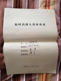 【珍罕 梅葆玖 1982年 出国(去香港)】 申请表(应该是代笔 但本人主要优缺点应该是 梅葆玖 先生手写)