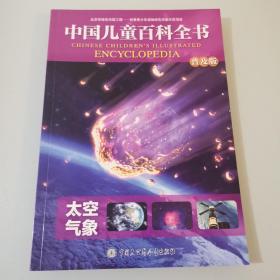 中国儿童百科全书 普及版 太空气象