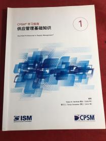 CPSM 学习指南 供应管理基础知识〔1〕