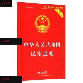 【欢迎下单!】中华人民共和国民法通则(实用版 2015最新版·民