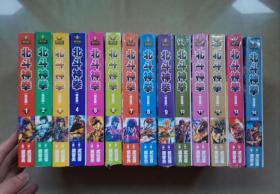 北斗神拳 完全版 14全
