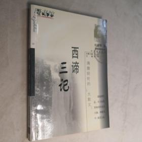 西谛三记 32开 平装本 郑振铎 著 上海文艺出版社 2001年1版1印 私藏