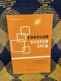 劳动法规小丛书:企事业单位改制相关法律法规文件汇编