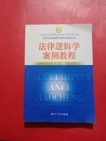 高等法学继续教育案例教程丛书:法律逻辑学案例教程