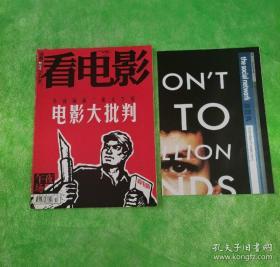看电影午夜场 2010.10(电影大批判)附海报
