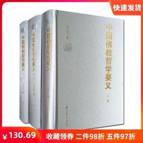 中国佛教哲学要义-(上.中.下精装) 方立天 宗教文化出版社