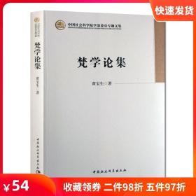 梵学论集 黄宝生 中国社会科学出版社 梵文论集 梵语论集