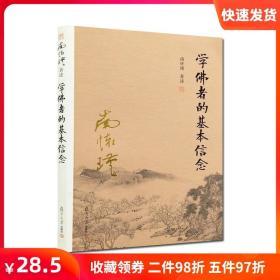学佛者的基本信念 南怀瑾 复旦大学出版社