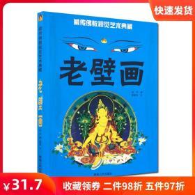 老壁画 藏传佛教视觉艺术典藏 藏传佛教艺术 藏传佛教壁画艺术 青海人民出版社