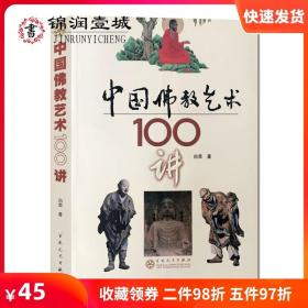 中国佛教艺术100讲 尚荣 著 百花文艺出版社