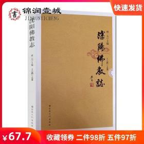 沈阳佛教志 照元 主编 宗教文化出版社