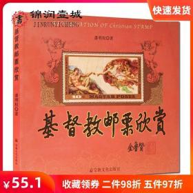 基督教邮票欣赏 潘明权 宗教文化出版社