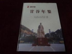 甘谷年鉴 2018(一版一印)