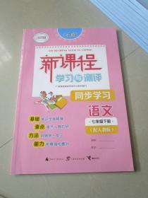 新课程学习与测评同步学习 语文七年级下册 配人教版