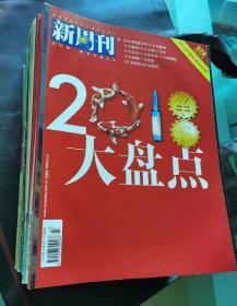 《新周刊》2018全年24期齐【包邮】