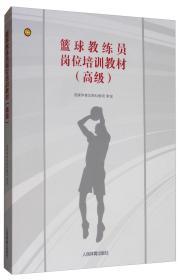 篮球教练员岗位培训教材(高级)