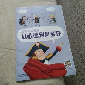 漫画名人故事 歌德到贝多芬