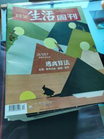 《三联生活周刊》2020全年齐(总1070~1119)【包邮】