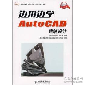 边用边学AutoCAD建筑设计 史宇宏  陈玉蓉 史小虎 人民邮电出版社 9787115194831
