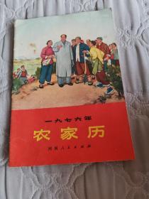 农家历 1976年
