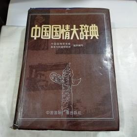 中国国情大辞典