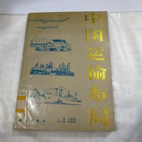 中国运输布局。