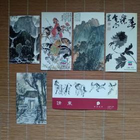 上海工美,敬华,大众等拍卖会(请柬,参观卡)