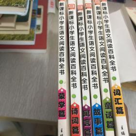 新课标小学生语文阅读百科全书