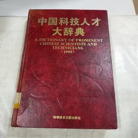 中国科技人才大辞典