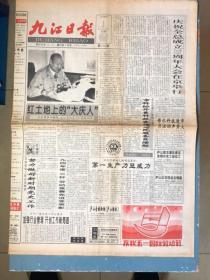 九江日报1995年5月1日记全国劳动模范九江石化总厂厂长张泗存