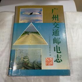 广州交通邮电志