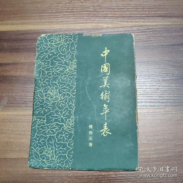 中国美术年表-63年印