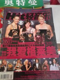 HIT轻音乐 2007年3月号上 总第262期(带海报)