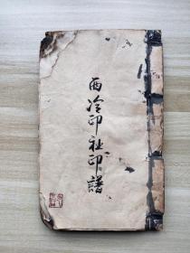 西泠印社印谱 赵之谦 篆刻。手钤52方印信。含 王懿荣。砚台纹板框,罕见。