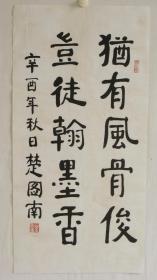 中国书协理事楚图南书法 作品编号19793