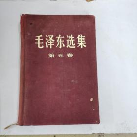 毛泽东选集,第五卷,精装本