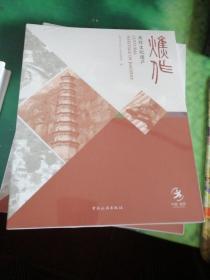 焦作文化遗产 (全新未拆封)包括非物质文化遗产、古代建筑、传统村落、馆藏文物、近代工业遗产、名人与遗址   共六本
