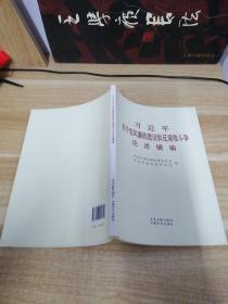 《习近平关于党风廉政建设和反腐败斗争论述摘编》K2