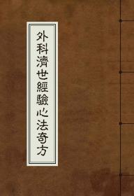 《外科济世经验心法奇方》(大32开全二卷一册138页、清刻本)中医复印(影印)本、可开发票